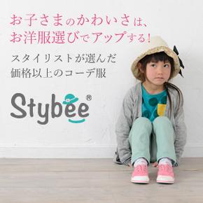 プロスタイリストがコーディネートした子供服通販サイトStybee(スタイビー)です。TVやCMで活躍中のスタイリストがお子様のファッションを応援します!